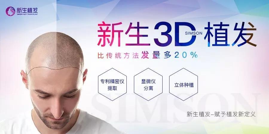 3D植發技術三大核心優勢助發友實現出毛量多20%