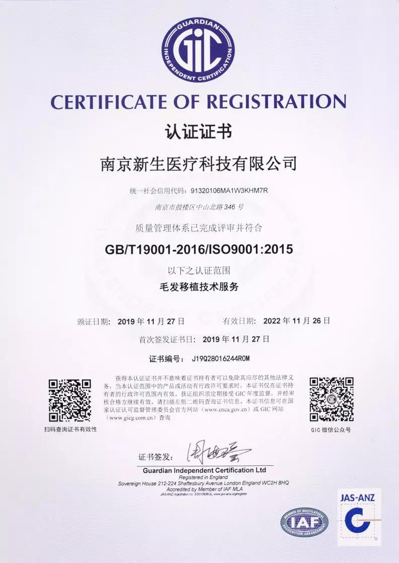 祝賀新生植發順利通過ISO9001質量管理體系認證